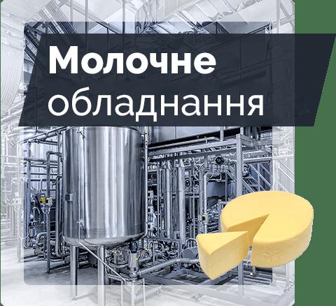 Молочне обладнання