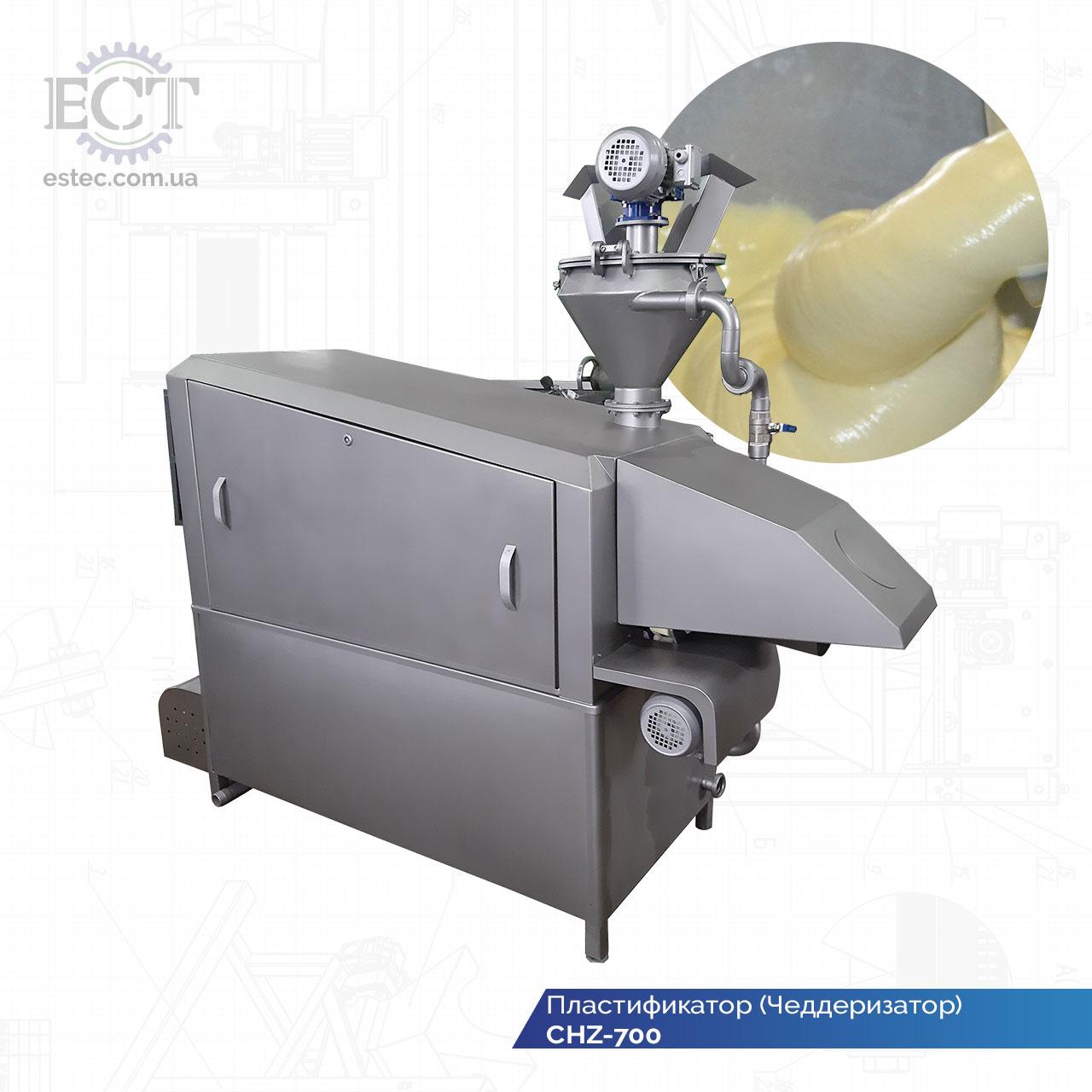 Пластификатор (Чеддеризатор) CHZ - 700