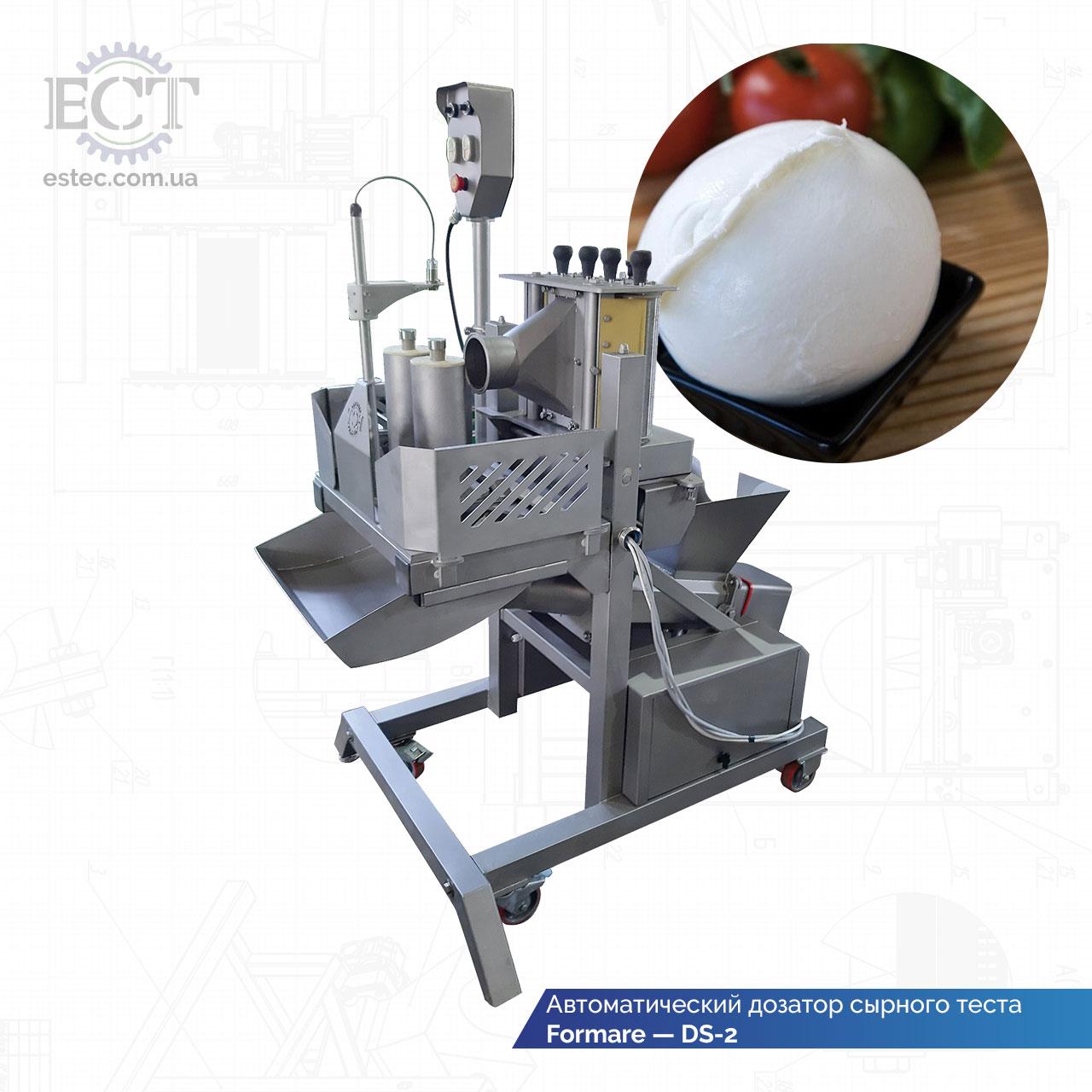 Автоматический дозатор сырного теста Formare — DS-2